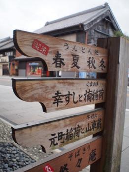 うどん屋さんの標識.JPG