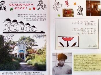 えほん村 (6).jpg