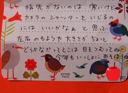 リンゴちゃんの手紙.jpg