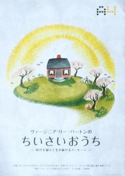 展示会・ちいさいおうち.jpg