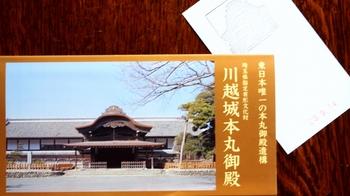 川越城.jpg
