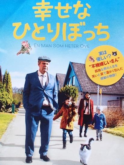 映画・幸せなひとりぼっち.jpg
