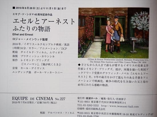 映画・エセルとアーネスト.jpg