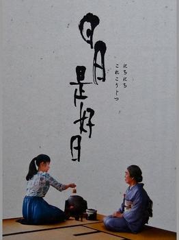 映画・日日是好日 (1).jpg