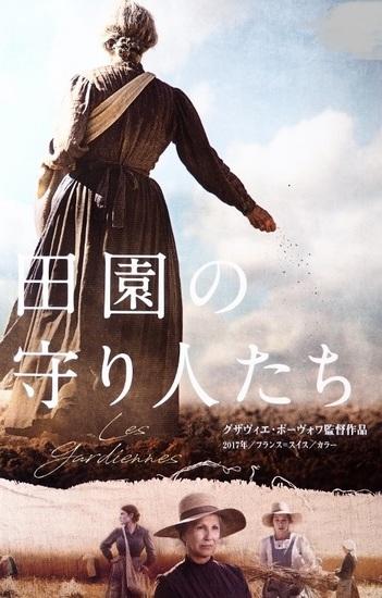 映画・田園の守り人たち (1).jpg
