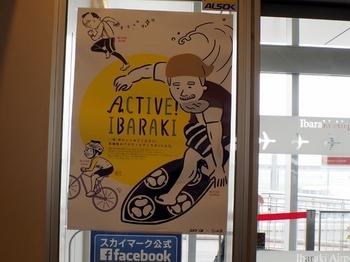 茨城空港 (5).jpg
